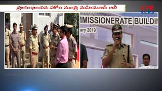 Home Minister Mahmood Ali Launched |Rachakonda Police Commissionerate New Building |CVR NEWS - CVRNEWSOFFICIAL