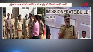 Home Minister Mahmood Ali Launched |Rachakonda Police Commissionerate New Building |CVR NEWS - CVRNEWSOFFICIAL
