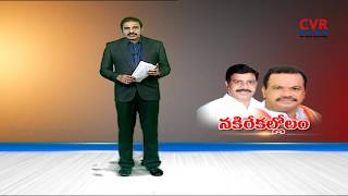 నకిరేకల్లోలం l KomatiReddy Ultimatum To Congress Over Nakrekal Constituency Ticket l CVR NEWS - CVRNEWSOFFICIAL