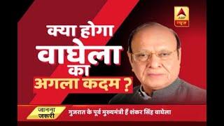 Will Vaghela announce retirement from politics? - ABPNEWSTV