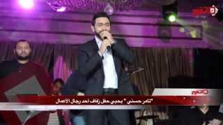 اتفرج| تامر حسني يحيي حفل زفاف نجلة رجل الأعمال عبدربه الصي