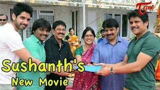 Sushanth New Movie Opening ||  Nagarjuna || Naga Chaitanya || Sumanth - TELUGUONE
