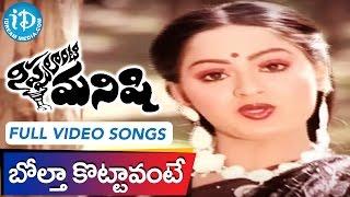 Nippulanti Manishi Movie Songs - Bolata Kottavante Video Song   Balakrishna, Radha   Chakravarthy - IDREAMMOVIES