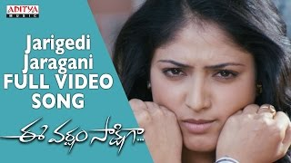 Jarigedi Jaragani Full Video Song || Ee Varsham Sakshigaa Video Songs || Varun Sandesh, Haripriya - ADITYAMUSIC