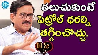 తలుచుకుంటే పెట్రోల్ ధరల్ని తగ్గించొచ్చు - Rtd IPS Ravulapati Seetharama Rao | Dil Se With Anjali - IDREAMMOVIES