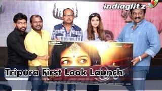 Tripura First Look Launch - IGTELUGU