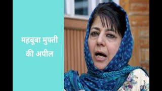 In Graphics: Mehbooba Mufti says make JK a bridge for friendship not akhada - ABPNEWSTV