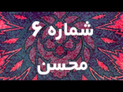 BenameZan Music Contest | Video 06 - Mohsen