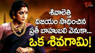 Behind every successful Son, is a great mother Like SIVAGAMI - TELUGUONE