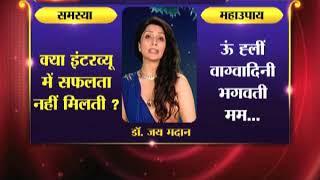 नवरात्र महाउपाय: क्या आपको इंटरव्यू में सफलता नहीं मिलती ? | Family Guru - ITVNEWSINDIA