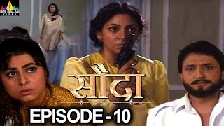 Sauda Indian TV Hindi Serial Episode - 10 | Sri Balaji Video - SRIBALAJIMOVIES
