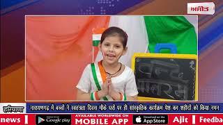 video : नारायणगढ़ में बच्चों ने स्वतंत्रता दिवस मौके घरों पर ही सांस्कृतिक कार्यक्रम पेश कर शहीदों को किया नमन