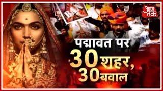 Padmavat पर महाभारत जारी: शहर-शहर चल रहे है Karni Sena के प्रदर्शन ! - AAJTAKTV
