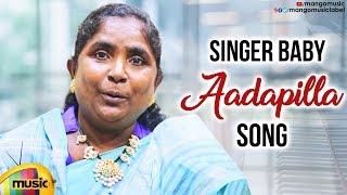 Singer Baby Latest Song 2019 | AADAPILLA Song | Latest Telugu Private Songs | Annam Suresh | Baji - MANGOMUSIC