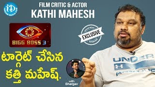 Film Critic & Actor Kathi Mahesh Exclusive Interview || Talking Movies With iDream - IDREAMMOVIES