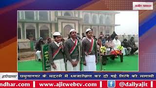 video : यमुनानगर के मदरसे में ध्वजारोहण कर दी गई तिरंगे को सलामी