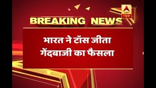 India Vs Sri Lanka: India wins the toss, opt to bowl first in series decider - ABPNEWSTV