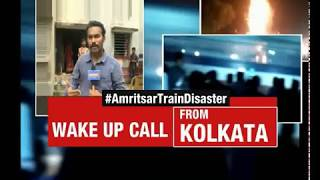 Amritsar Train Accident | Wake up call from Kolkata - NEWSXLIVE