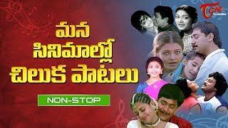 మన సినిమాల్లో చిలుక పాటలు | Parrot Songs In Telugu Movies | Telugu Love Songs Collection - TELUGUONE