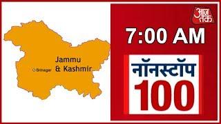 Non Stop 100: Earthquake of 4.5 Magnitude Strikes Jammu And Kashmir - AAJTAKTV