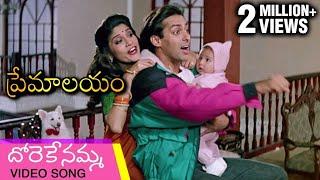 Premalayam Movie Video Song దోరేకేనమ్మ | Salman Khan | Madhuri Dixit | Telugu Best Movies - RAJSHRITELUGU