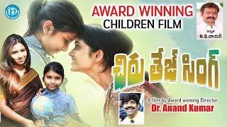 Chiru Tej Singh - Award Winning Children Film | Manali Rathod | Sowmya Venugopal | Dr. Anand Kumar - IDREAMMOVIES