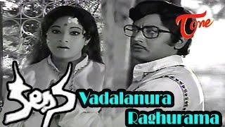 Kalpana Telugu Movie Songs | Vadalanura Video Song | Murali Mohan, Jayachitra - TELUGUONE