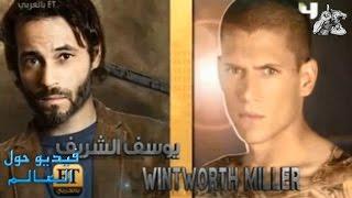 شاهد النسخة العربية من مسلسل Prison Break وتعرف على أبطالها المصريين
