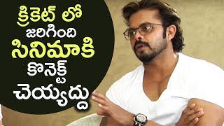 Sreesanth Comments On Cricket & Movie | Forgot My Cricket Career and Watch My Movie Says Sreesanth - TFPC