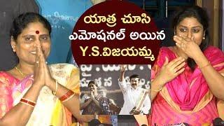 YS Vijayamma gets emotional after watching Yatra movie || Indiaglitz Telugu - IGTELUGU