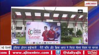 video : इंडिया ओपन मुक्केबाजी : मैरी कॉम और शिवा थापा ने किया गोल्ड मेडल पर कब्जा