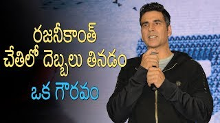 Getting punched by Rajinikanth was an honour: Akshay Kumar | 2.0 Hyderabad press meet - IGTELUGU