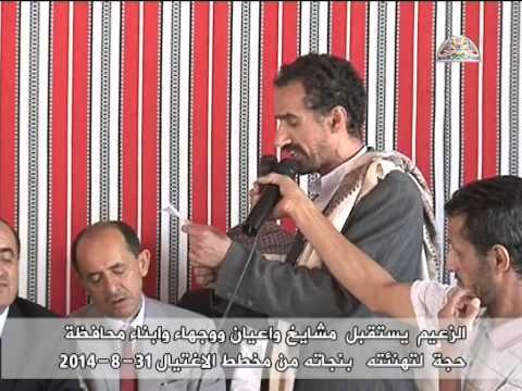 الزعيم يستقبل مشائخ و اعيان و ابناء حجة لتهنئته بنجاته من مخطط الاغتيال 31-08-2014