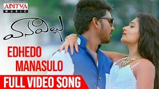 Edhedo Manasulo Full Video Song | Vanavillu Movie Songs | Pratheek, Shravya Rao - ADITYAMUSIC