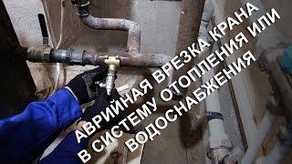 Аварийная врезка крана в систему отопления или водоснабжения