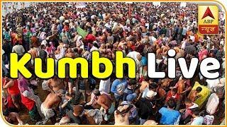Exclusive footage from Prayagraj's Kumbh mela 2019 - ABPNEWSTV