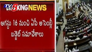 AP Budget sessions start from August 16th : TV5 News - TV5NEWSCHANNEL
