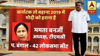 Chief Ministers of 6 non BJP rulling states to attend Kumaraswamy's oath taking ceremony i - ABPNEWSTV