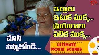 ఇల్లాలు ఇటుక ముక్క...  ప్రియురాలు పటిక ముక్క...|| Srikanth Ultimate Scenes - TELUGUONE
