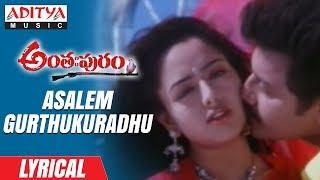 Asalem Gurthukuradhu Lyrical   Antahpuram Movie Songs   Sai Kumar, Soundarya   Ilaiyaraaja - ADITYAMUSIC