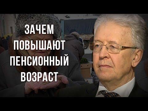 Зачем повышают пенсионный возраст. Валентин Катасонов. 15.06.2018