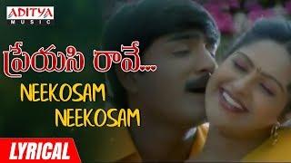 Neekosam Neekosam Lyrical | Preyasi Raave Songs | Srikanth, Raasi | M.M. Srilekha - ADITYAMUSIC