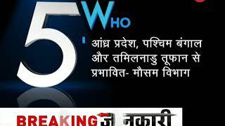 5W1H: Cyclone warning in Bay of Bengal; fishermen kept on alert - ZEENEWS