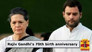 Sonia Gandhi And Party Leaders Pays Floral Tribute To Rajiv Gandhi On His Birthday – Thanthi TV