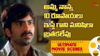 అమ్మ నాన్న 10 రూపాయలు ఇస్తే గానీ మనిషిలా బ్రతకలేవు...| Ultimate Movie Scenes | TeluguOne - TELUGUONE