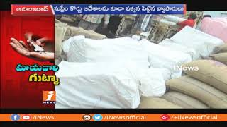 Illegal Gutka Supply Rises In Adilabad  Special Story | iNews - INEWS