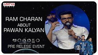 Ram Charan About Pawan Kalyan @ Antariksham 9000 KMPH Pre - Release Event - ADITYAMUSIC
