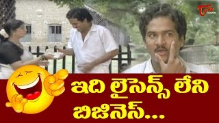 ఇది లైసెన్స్ లేని బిజినెస్..| Rajendra Prasad Best Comedy Scenes | Telugu Comedy Videos | TeluguOne - TELUGUONE