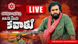 Pawan Kalyan Speech at JanaSena Kavathu on Dowleswaram Barrage | iNews - INEWS