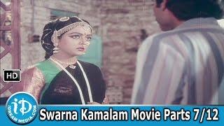 Swarna Kamalam Full Movie Parts 7/12 - Venkatesh, Bhanupriya - IDREAMMOVIES